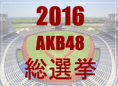akb_20160628225427203.jpg
