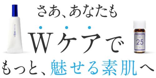 プラスナノHQ シミ