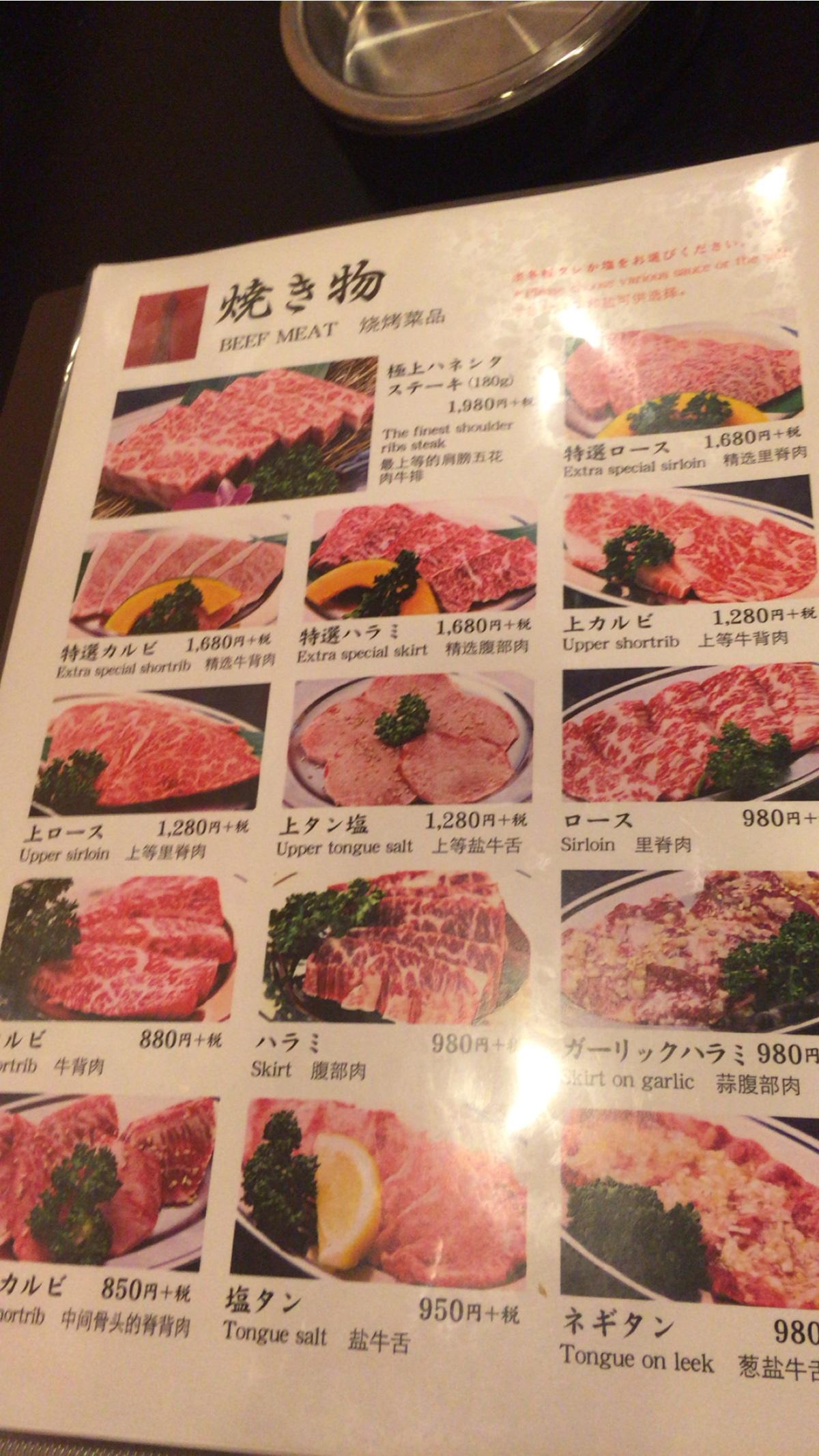 大阪新世界通天閣付近の焼肉屋【味斗】メニュー焼きもの