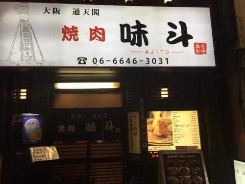 大阪新世界通天閣付近の焼肉屋【味斗】