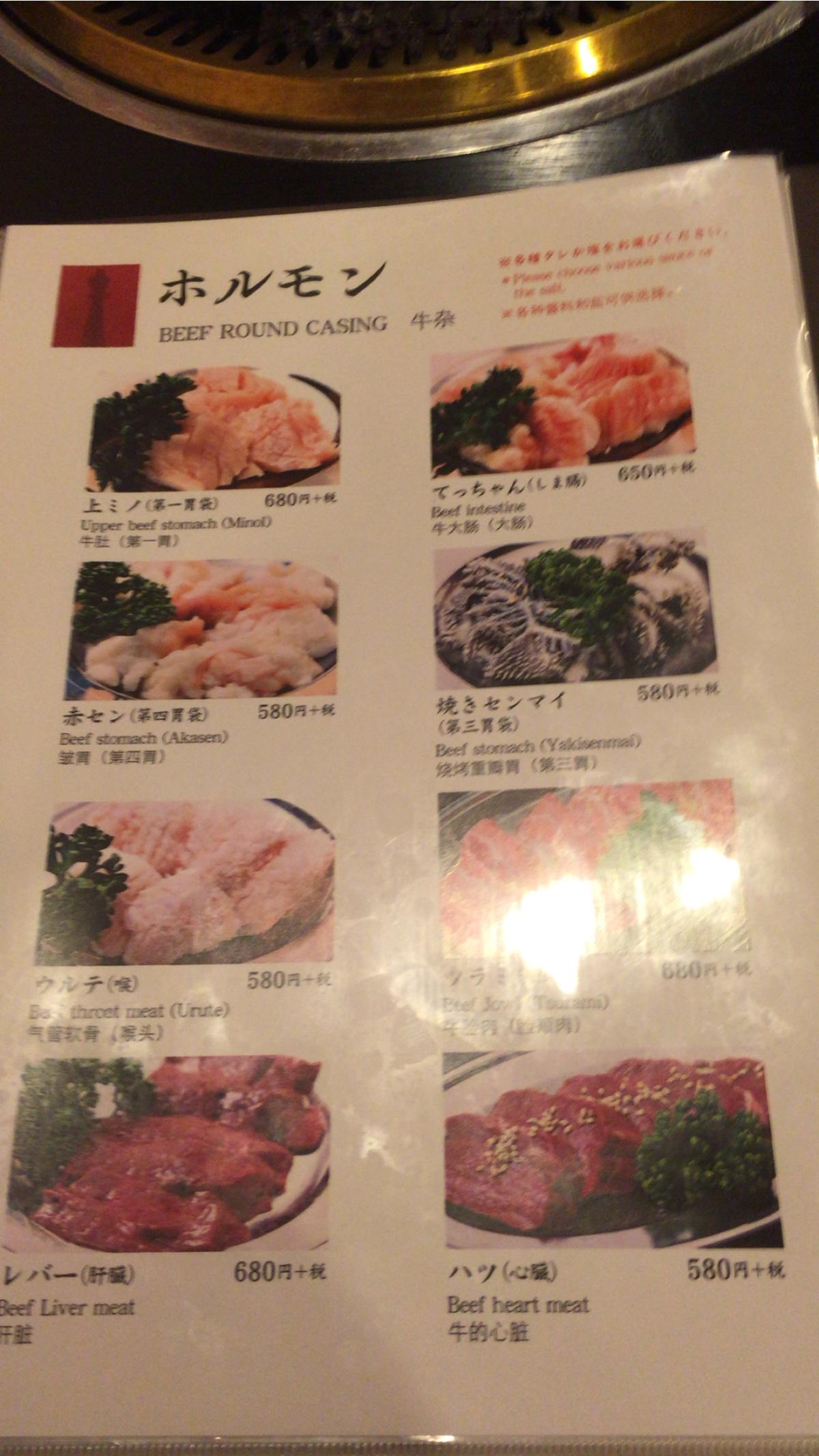 大阪新世界通天閣付近の焼肉屋【味斗】メニューホルモン