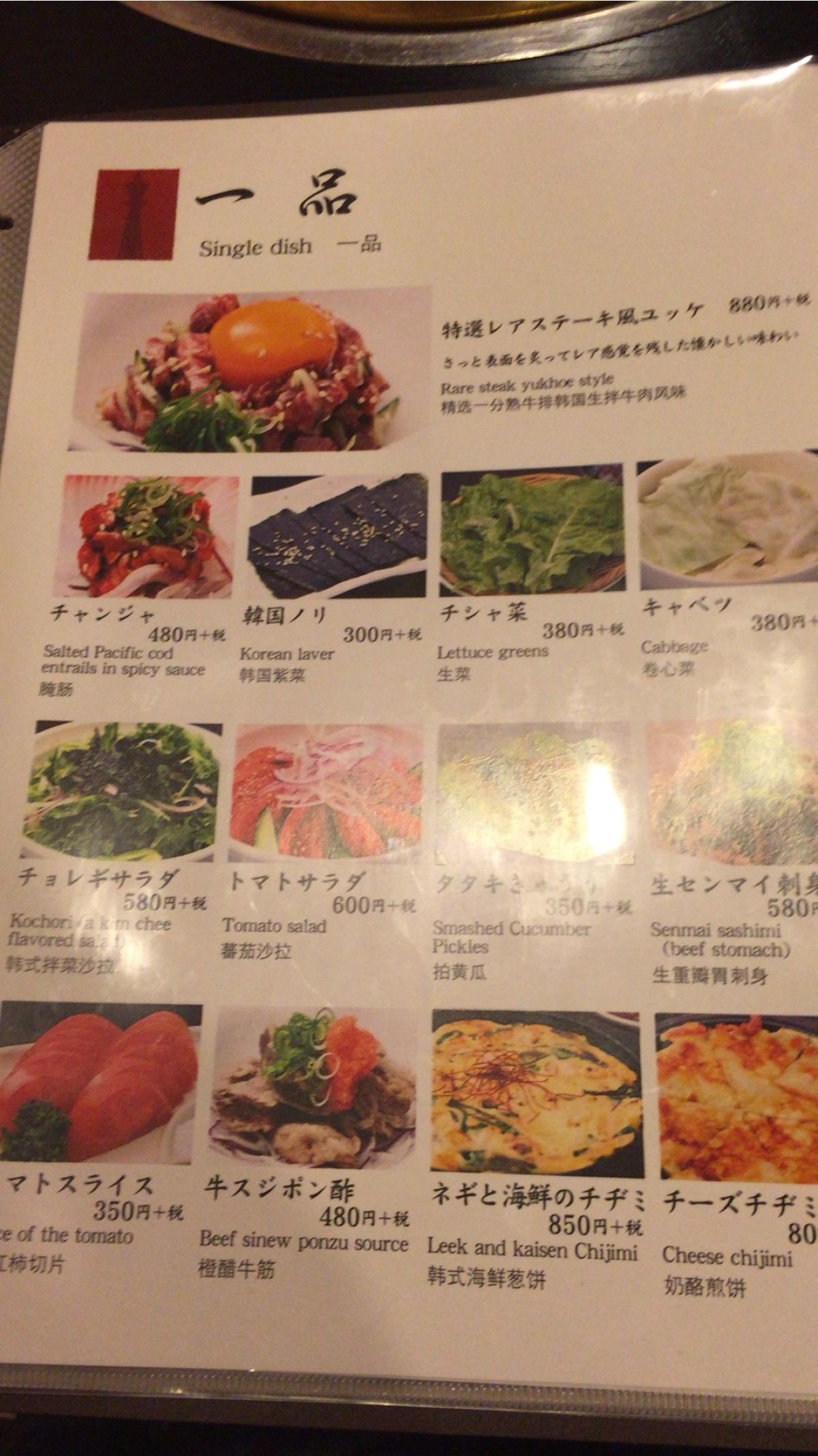 大阪新世界通天閣付近の焼肉屋【味斗】メニュー一品