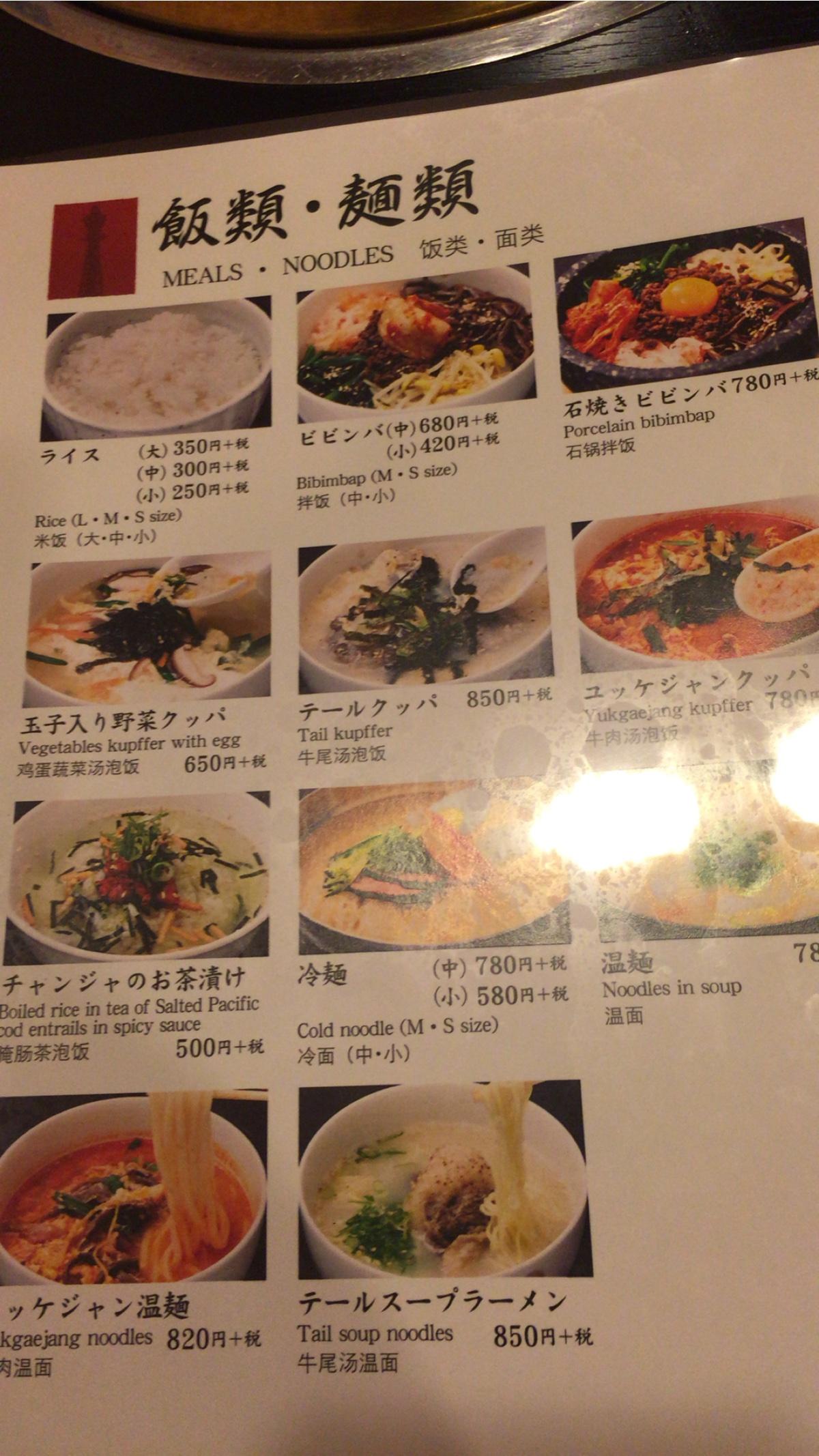 大阪新世界通天閣付近の焼肉屋【味斗】メニュー麺飯類