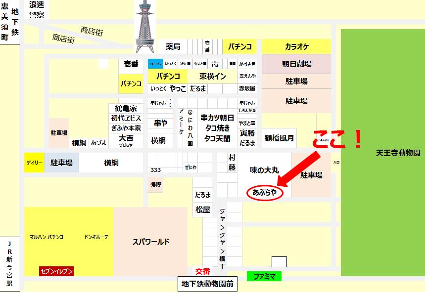 大阪通天閣周辺地図かすうどんあぶらや