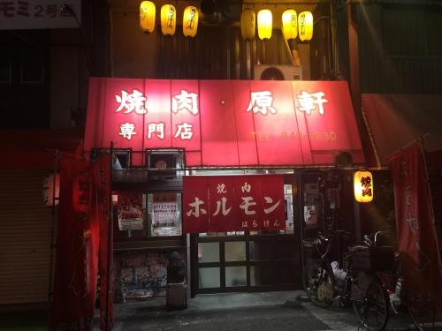 大阪新世界通天閣近くの焼肉屋【原軒】