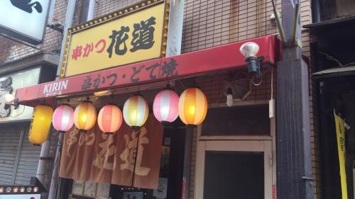 大阪通天閣周辺新世界串カツ花道