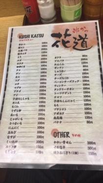 大阪通天閣周辺新世界串カツ花道串カツメニュー