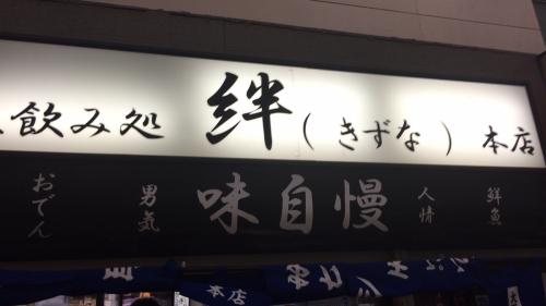 大阪通天閣周辺新世界じゃんじゃん横丁絆看板