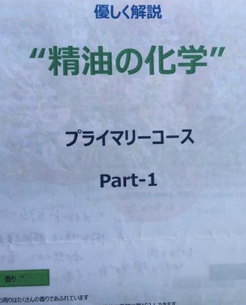 長島先生精油の化学