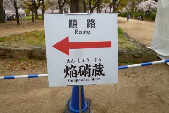 大阪城の櫓 内部特別公開 2016 4月5日 (mt.okuho)
