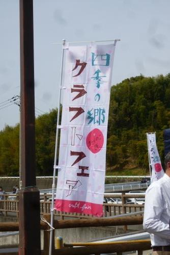 四季の郷 クラフトフェァ 2016 (mt.okuho)