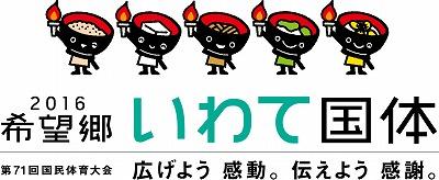 12_組ロゴ_国体_わんこきょうだい_カラー_ヨコ[1]