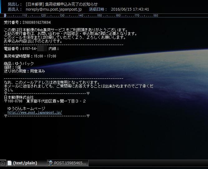 japanpost.jpg