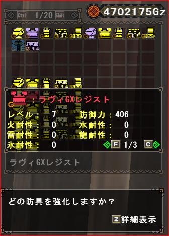 ラヴィ射珠GX2