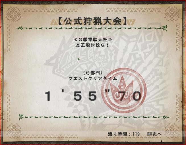 1:55:70弓