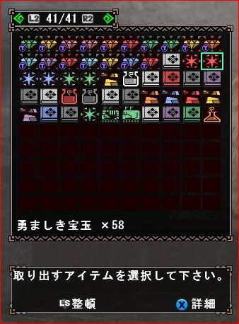 勇ましき1057