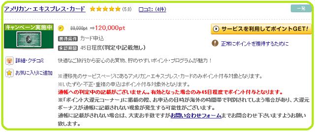 アメリカンエキスプレスカード12000円