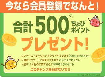 ちょびリッチ登録で250円プレゼント