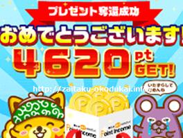 20151015ポ太郎