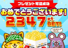 20160516ポ太郎