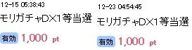 モリガチャ1000pt-通帳