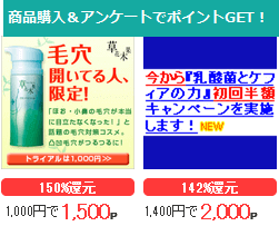 商品購入とアンケートでポイントGET