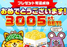 20160716ポ太郎3005pt