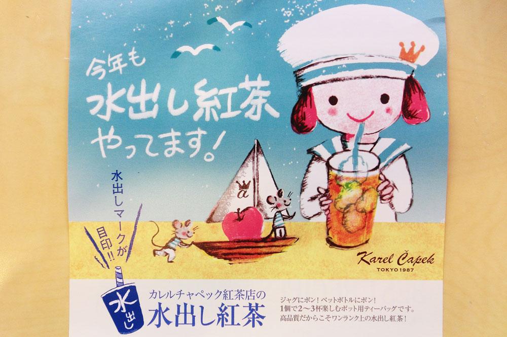 20160529カレル水出し紅茶①