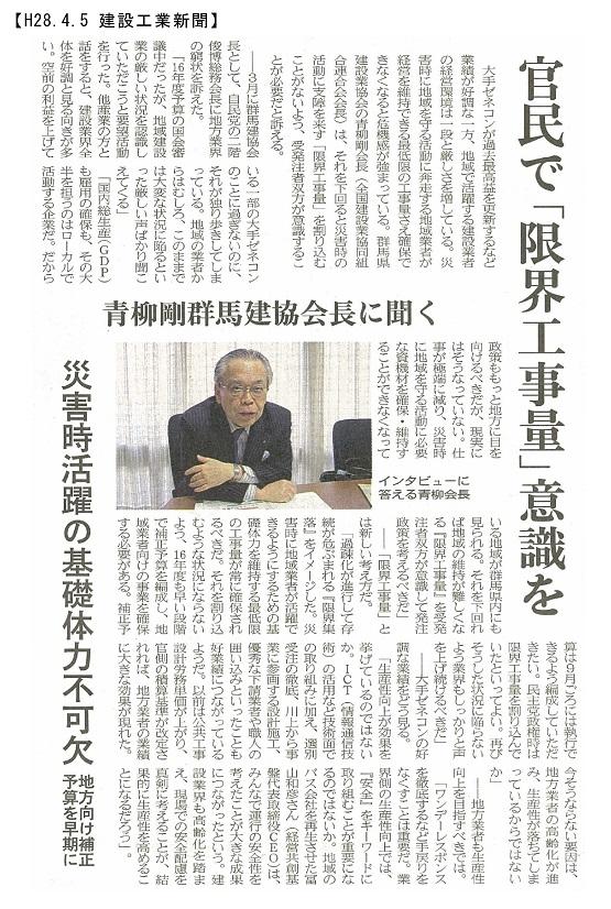 160405青柳会長インタビュー:建設工業hp