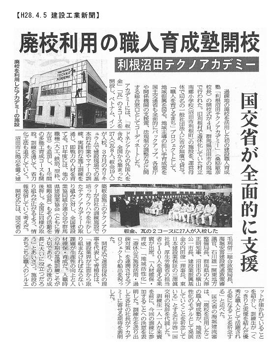 160405テクノアカデミー開校:建設工業hp