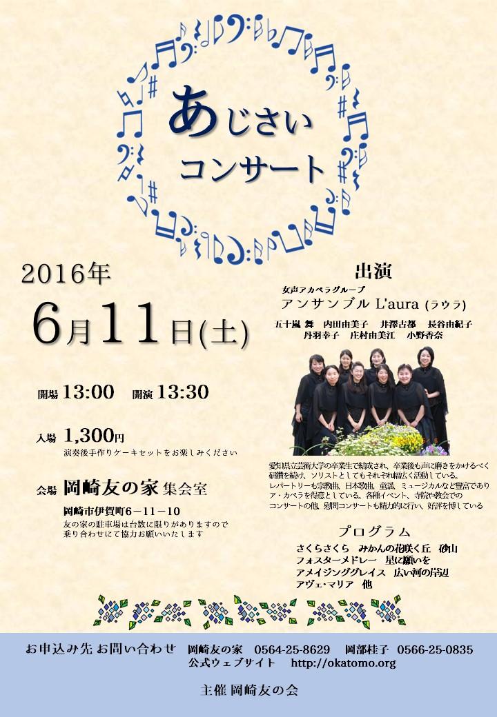 岡崎友の会2016 あじさいコンサート