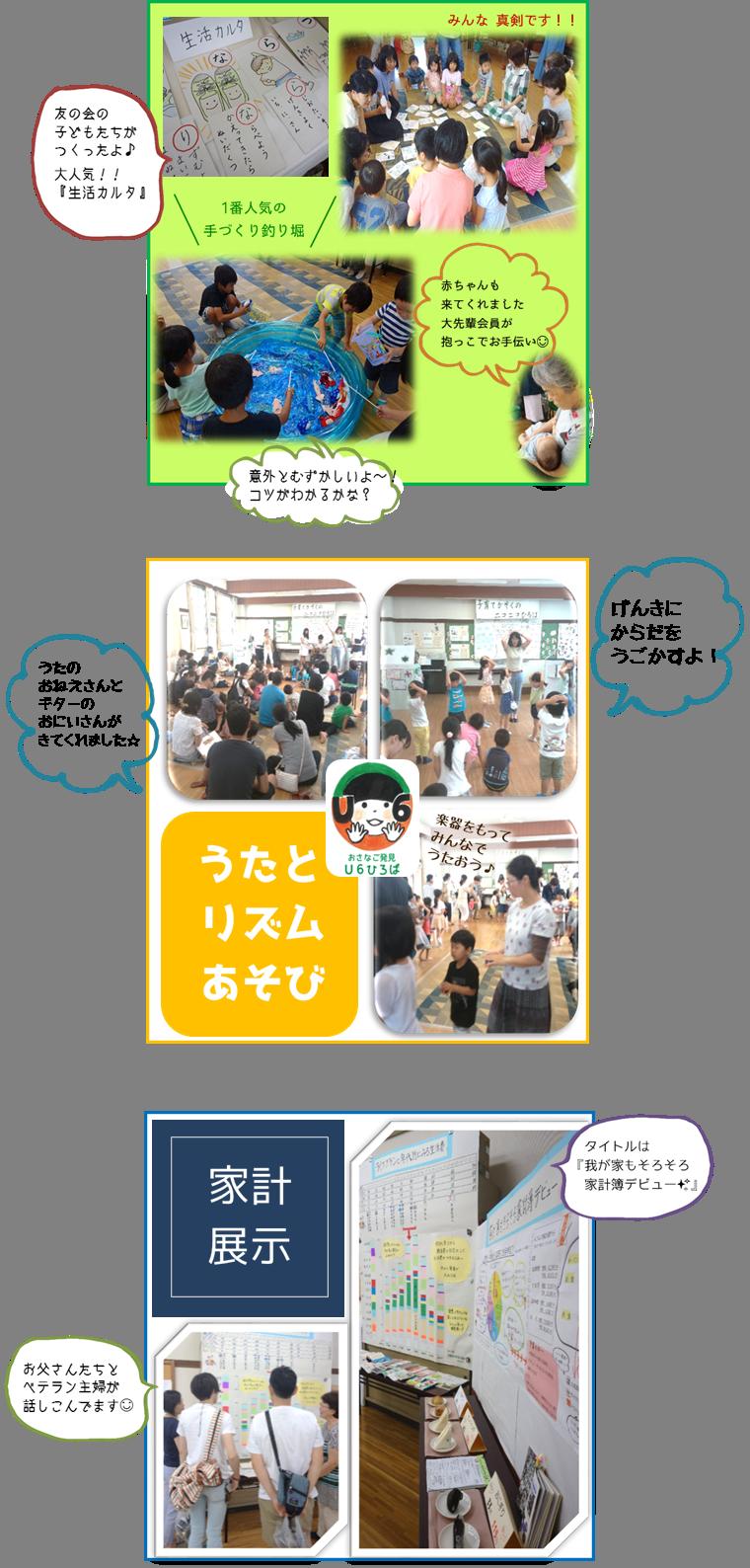 岡崎友の会U6ニコニコひろば00