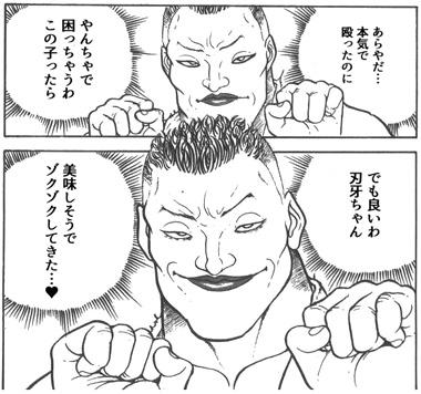 baki-16070307.jpg