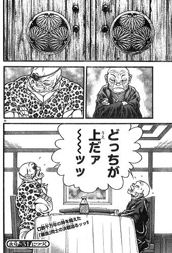bakidou114-16062301.jpg