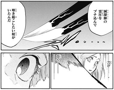 BLEACH675話ネタバレ感想 一護の斬魄刀