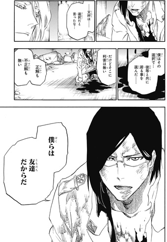 BLEACH680話ネタバレ感想 石田