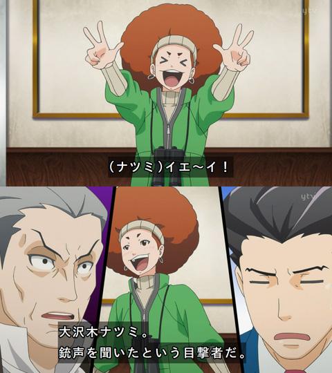 逆転裁判9話 大沢木ナツミ