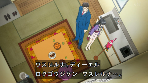 逆転裁判10話感想 サユリさん