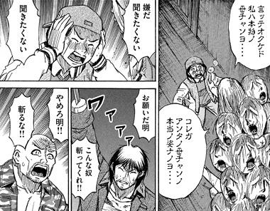 勝っちゃん「斬ってくれ」鮫島「斬るな」