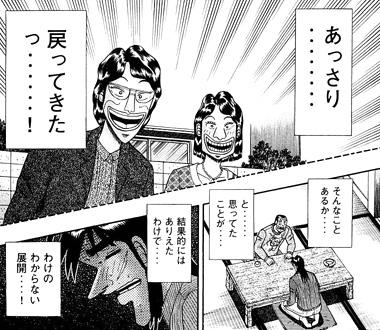 kaiji-16071204.jpg