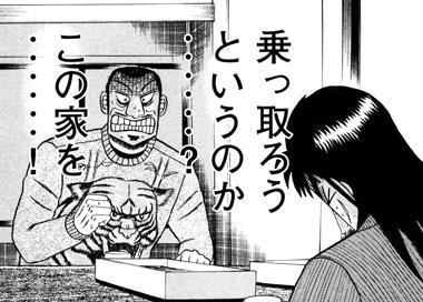 kaiji-16071205.jpg