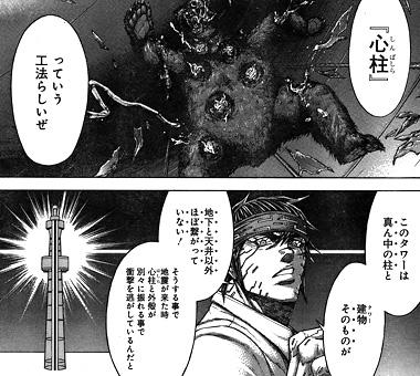テラフォーマーズ新章10話 感想05