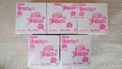 支援物資(神戸市 S・Oさま)ハノン