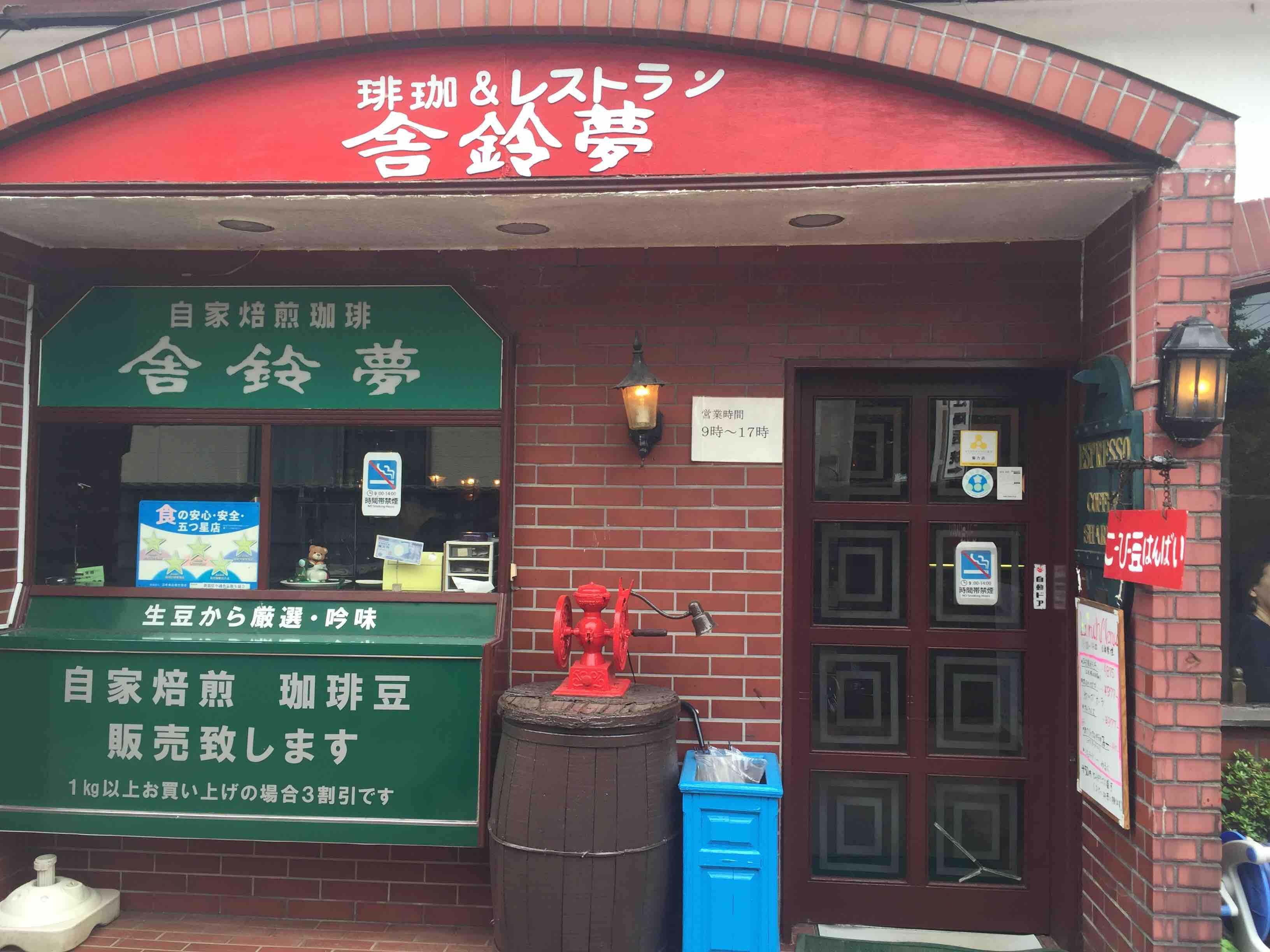 これぞ THE喫茶店!