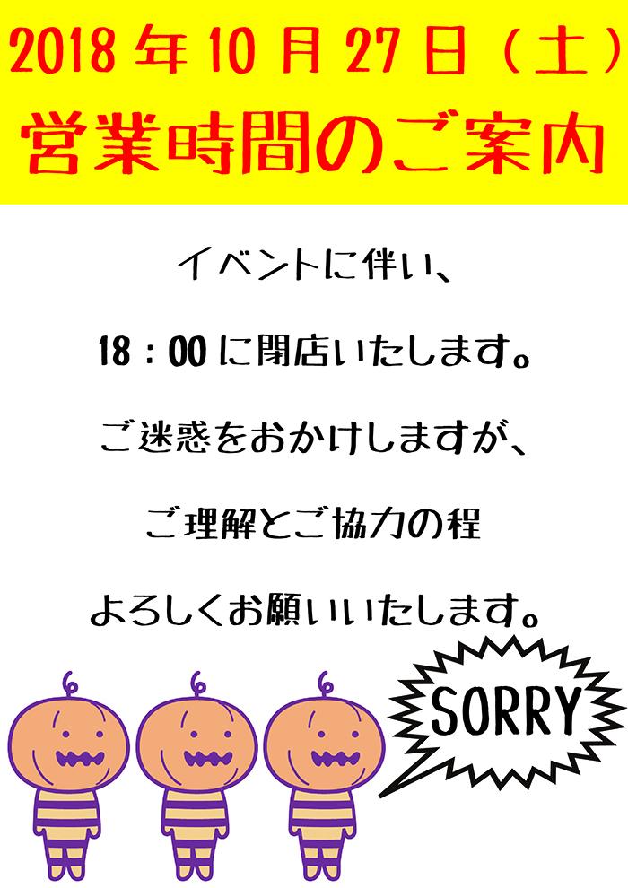 営業時間-01