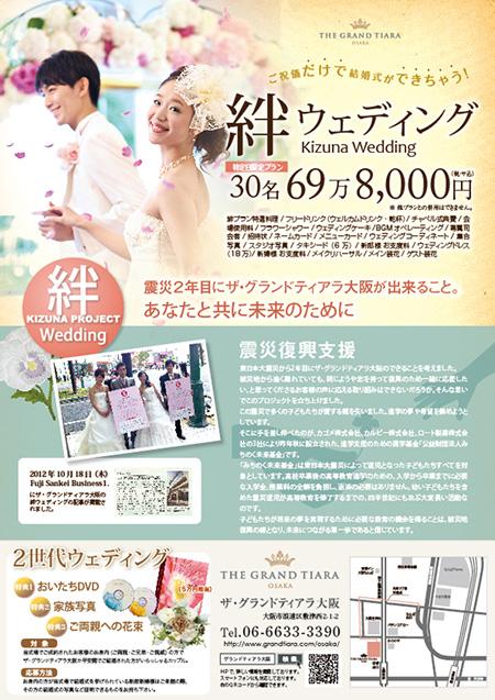 kizuna_wedding.jpg