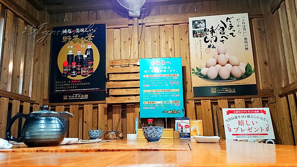 jidorisato3_shop.jpg