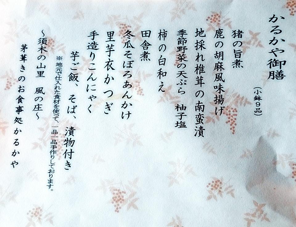 karukaya2_menu.jpg