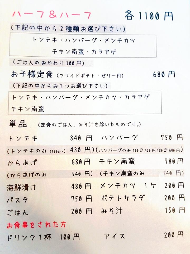 toyama_menu2.jpg