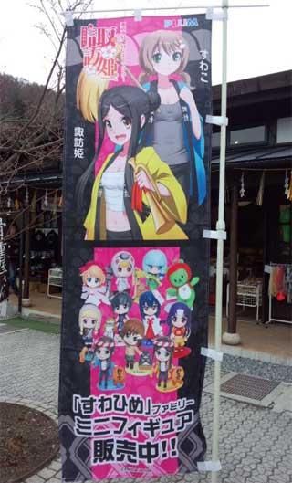 20160408_suwa_omake_002.jpg